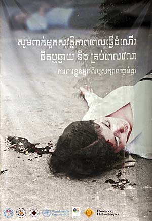 'NGO Poster Showing Victims of a Street Execution in Phnom Penh' by Asienreisender